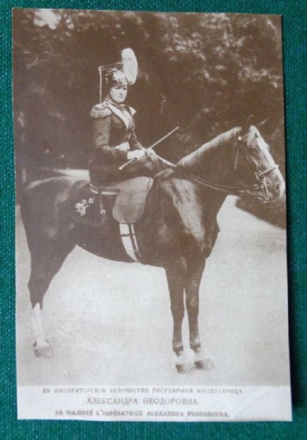 Antique Photographic Postcard Empress Alexandra Imperial Russia Uhlan Uniform